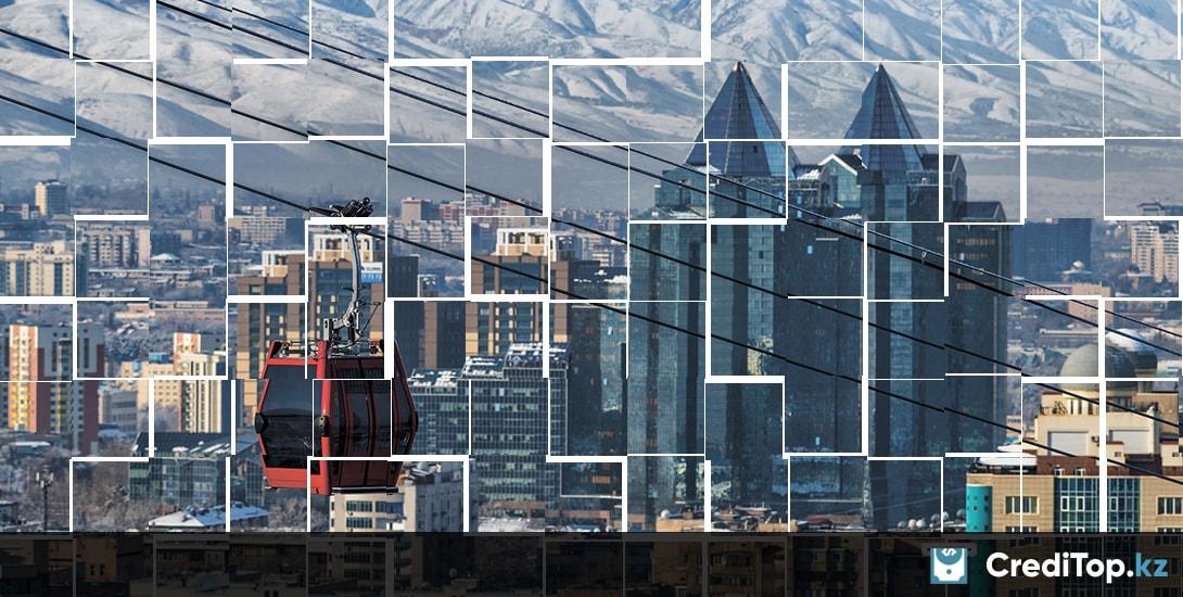 Выгодный кредит в Алматы